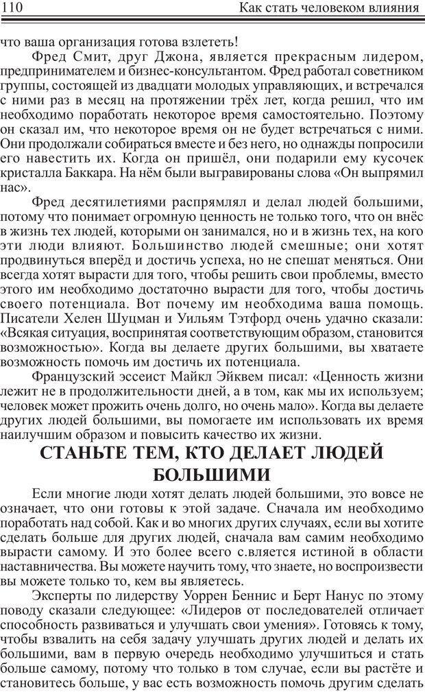 PDF. Как стать человеком влияния. Максвелл Д. Страница 109. Читать онлайн