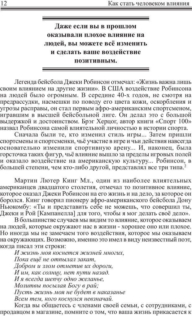 PDF. Как стать человеком влияния. Максвелл Д. Страница 11. Читать онлайн