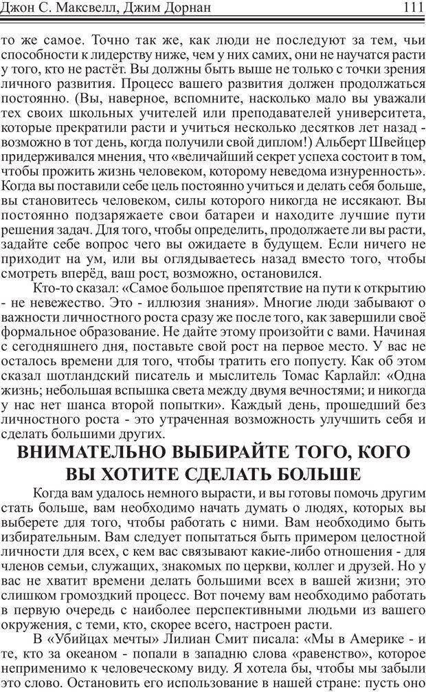 PDF. Как стать человеком влияния. Максвелл Д. Страница 110. Читать онлайн