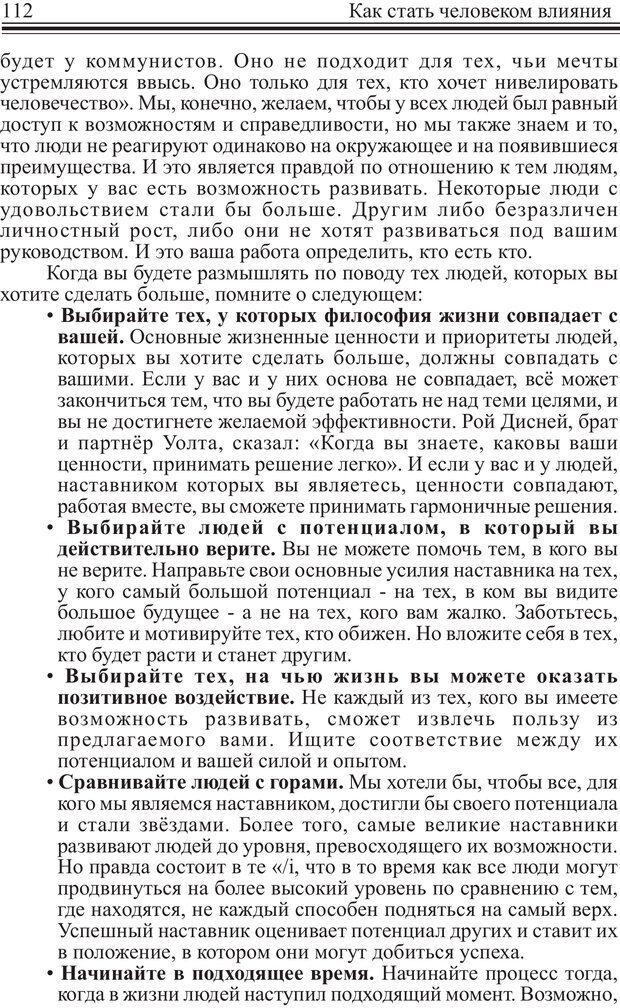 PDF. Как стать человеком влияния. Максвелл Д. Страница 111. Читать онлайн