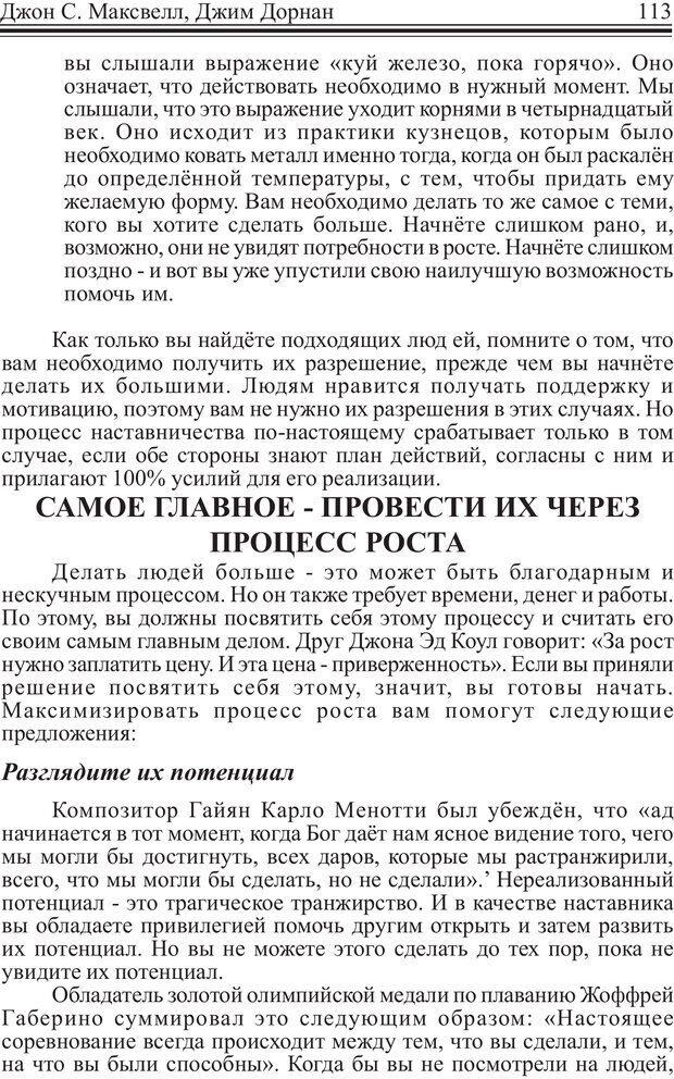 PDF. Как стать человеком влияния. Максвелл Д. Страница 112. Читать онлайн