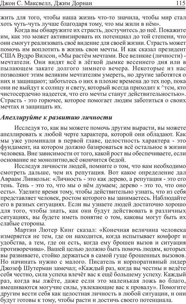 PDF. Как стать человеком влияния. Максвелл Д. Страница 114. Читать онлайн