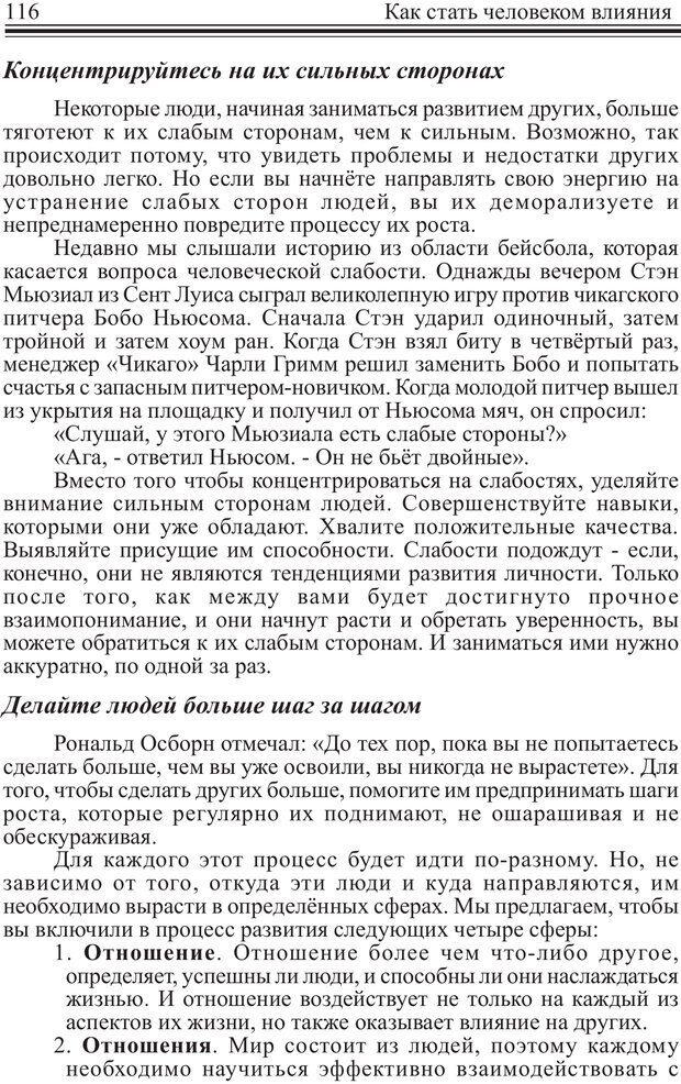 PDF. Как стать человеком влияния. Максвелл Д. Страница 115. Читать онлайн
