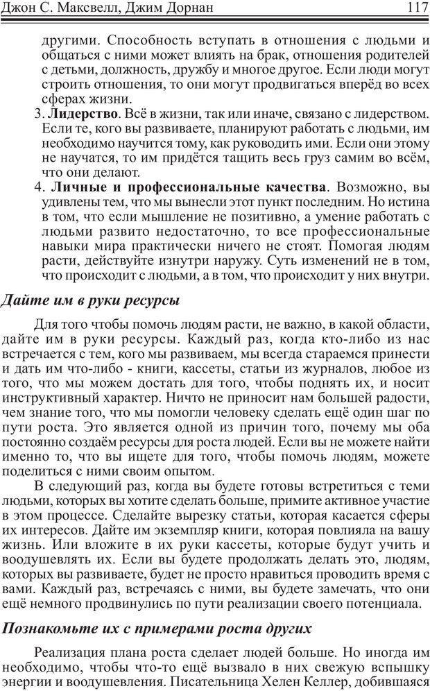PDF. Как стать человеком влияния. Максвелл Д. Страница 116. Читать онлайн