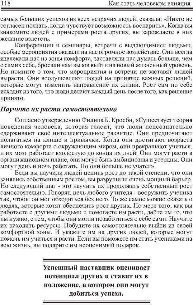 PDF. Как стать человеком влияния. Максвелл Д. Страница 117. Читать онлайн