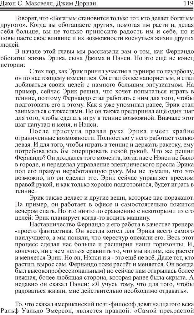 PDF. Как стать человеком влияния. Максвелл Д. Страница 118. Читать онлайн