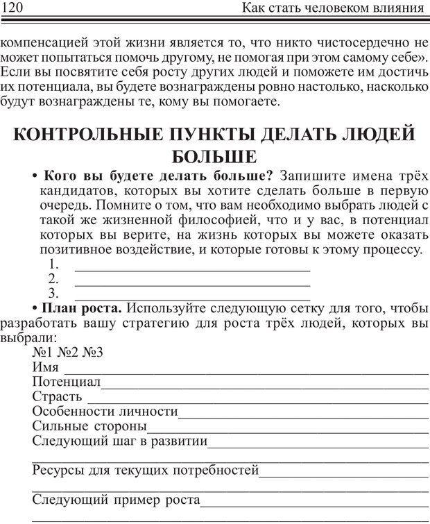 PDF. Как стать человеком влияния. Максвелл Д. Страница 119. Читать онлайн