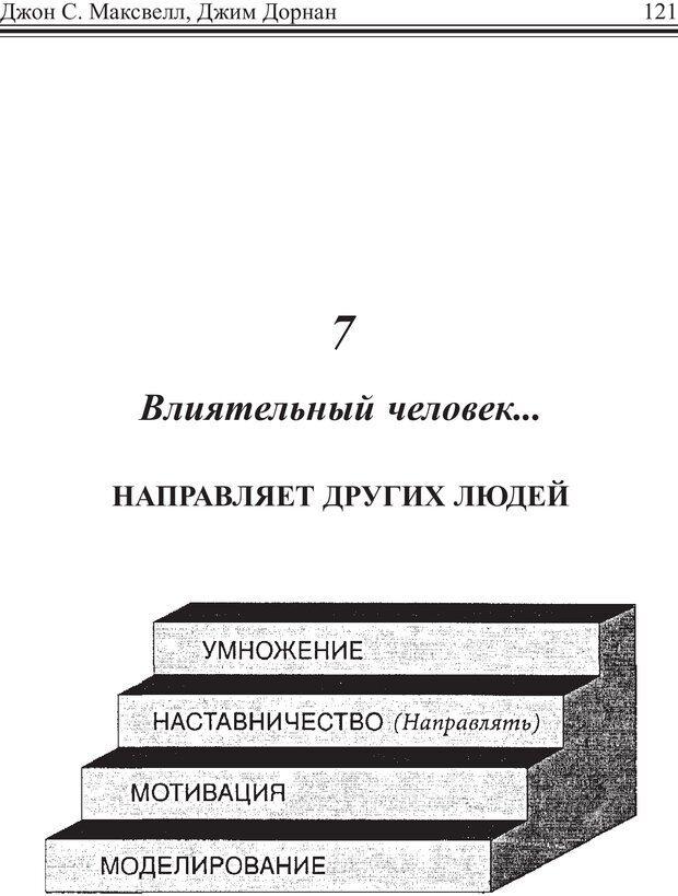 PDF. Как стать человеком влияния. Максвелл Д. Страница 120. Читать онлайн