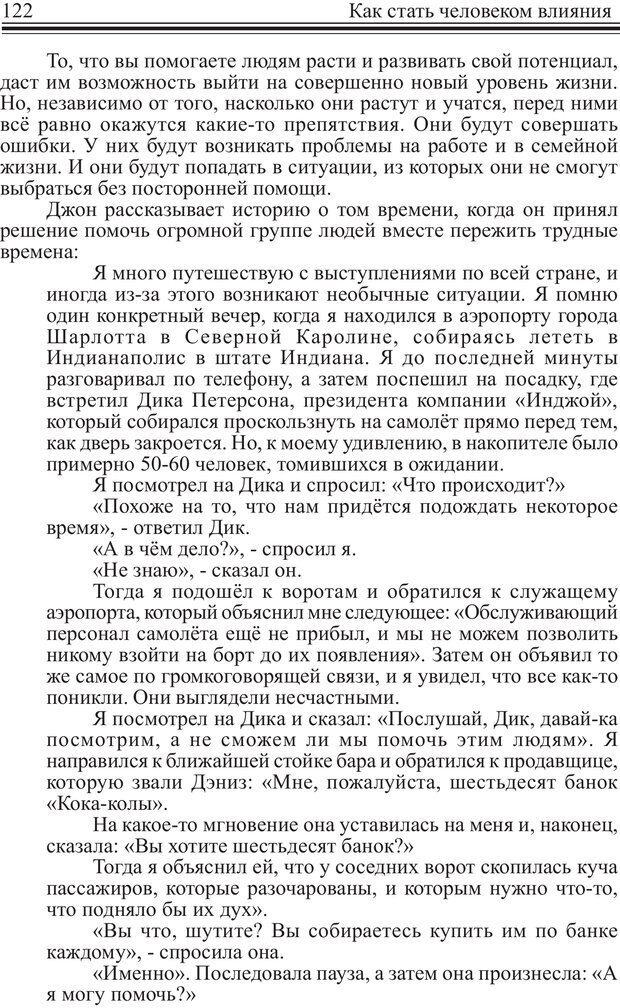 PDF. Как стать человеком влияния. Максвелл Д. Страница 121. Читать онлайн