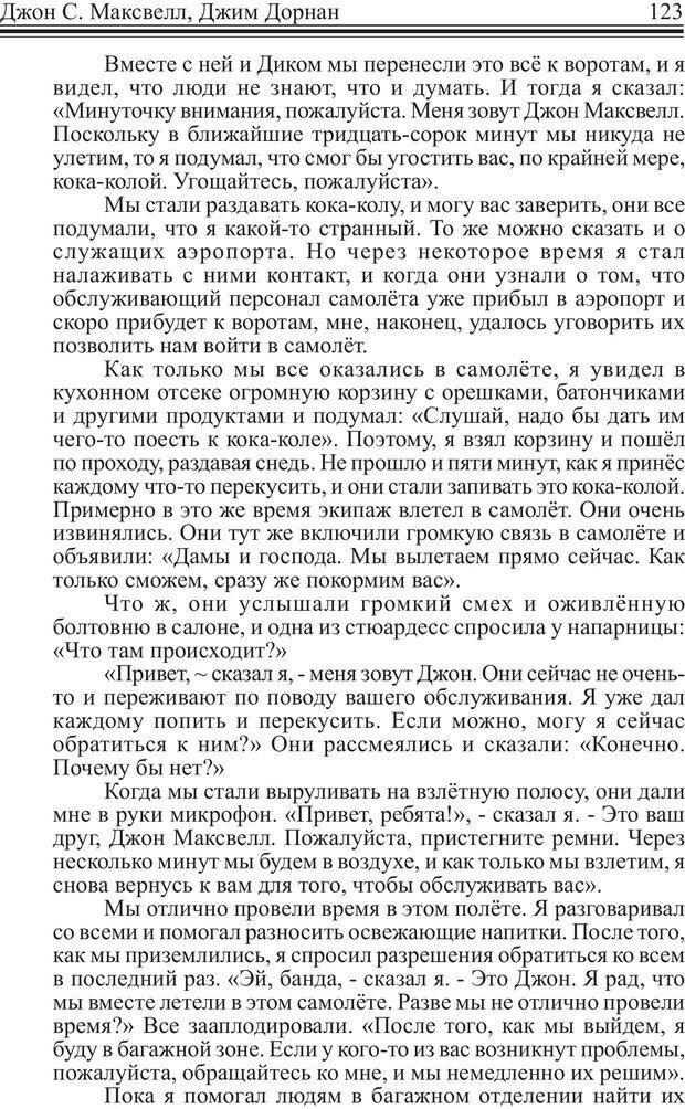 PDF. Как стать человеком влияния. Максвелл Д. Страница 122. Читать онлайн
