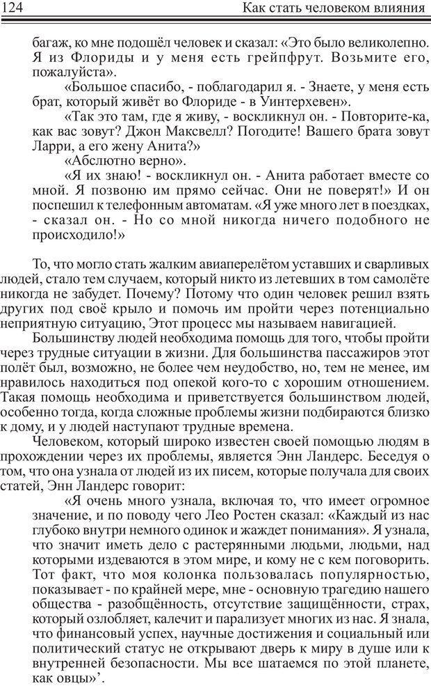 PDF. Как стать человеком влияния. Максвелл Д. Страница 123. Читать онлайн