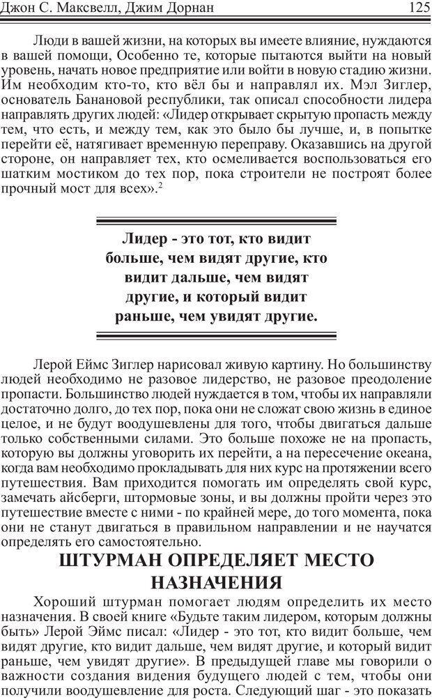 PDF. Как стать человеком влияния. Максвелл Д. Страница 124. Читать онлайн