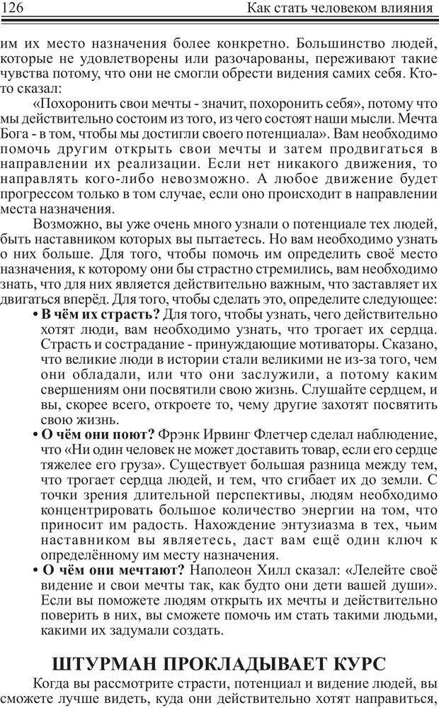 PDF. Как стать человеком влияния. Максвелл Д. Страница 125. Читать онлайн
