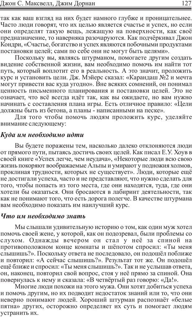 PDF. Как стать человеком влияния. Максвелл Д. Страница 126. Читать онлайн