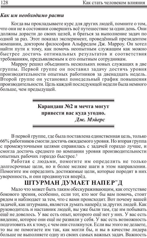 PDF. Как стать человеком влияния. Максвелл Д. Страница 127. Читать онлайн