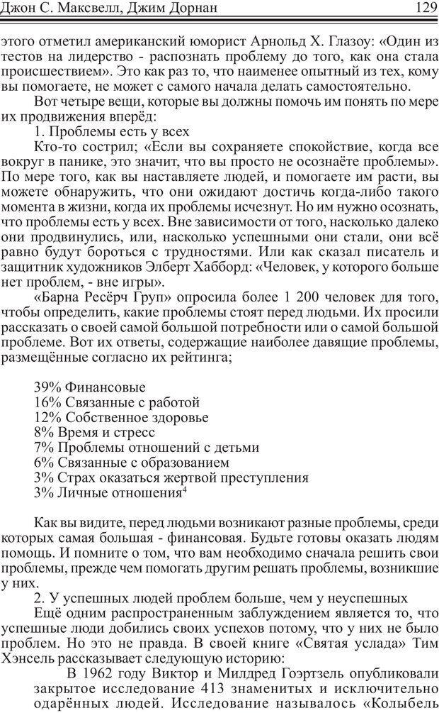 PDF. Как стать человеком влияния. Максвелл Д. Страница 128. Читать онлайн