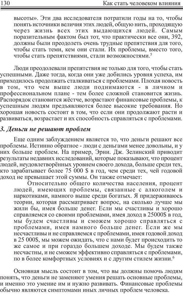 PDF. Как стать человеком влияния. Максвелл Д. Страница 129. Читать онлайн