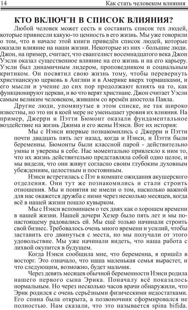 PDF. Как стать человеком влияния. Максвелл Д. Страница 13. Читать онлайн