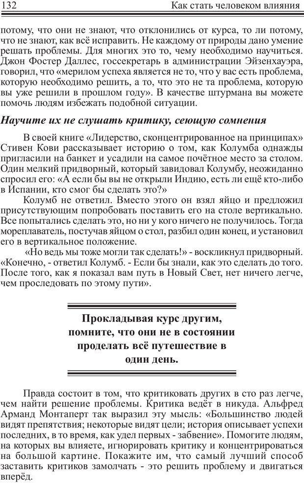 PDF. Как стать человеком влияния. Максвелл Д. Страница 131. Читать онлайн