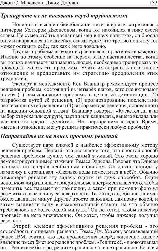 PDF. Как стать человеком влияния. Максвелл Д. Страница 132. Читать онлайн