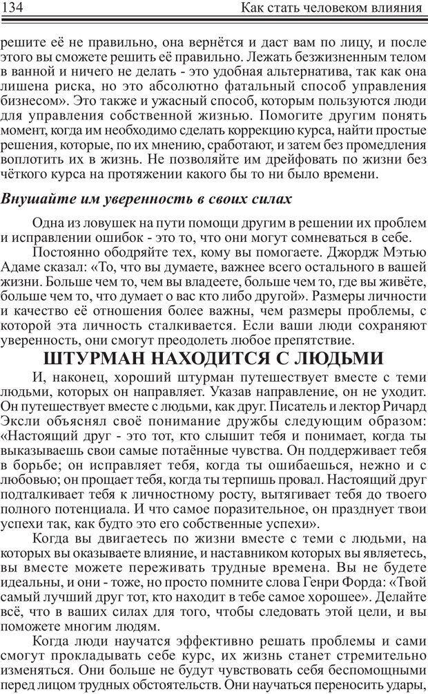 PDF. Как стать человеком влияния. Максвелл Д. Страница 133. Читать онлайн