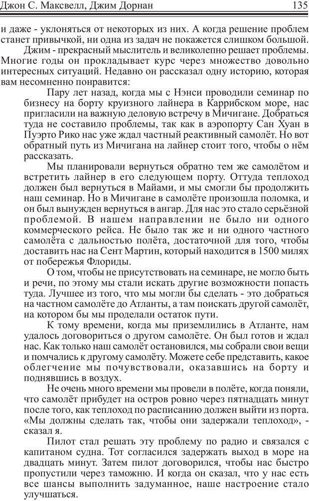 PDF. Как стать человеком влияния. Максвелл Д. Страница 134. Читать онлайн