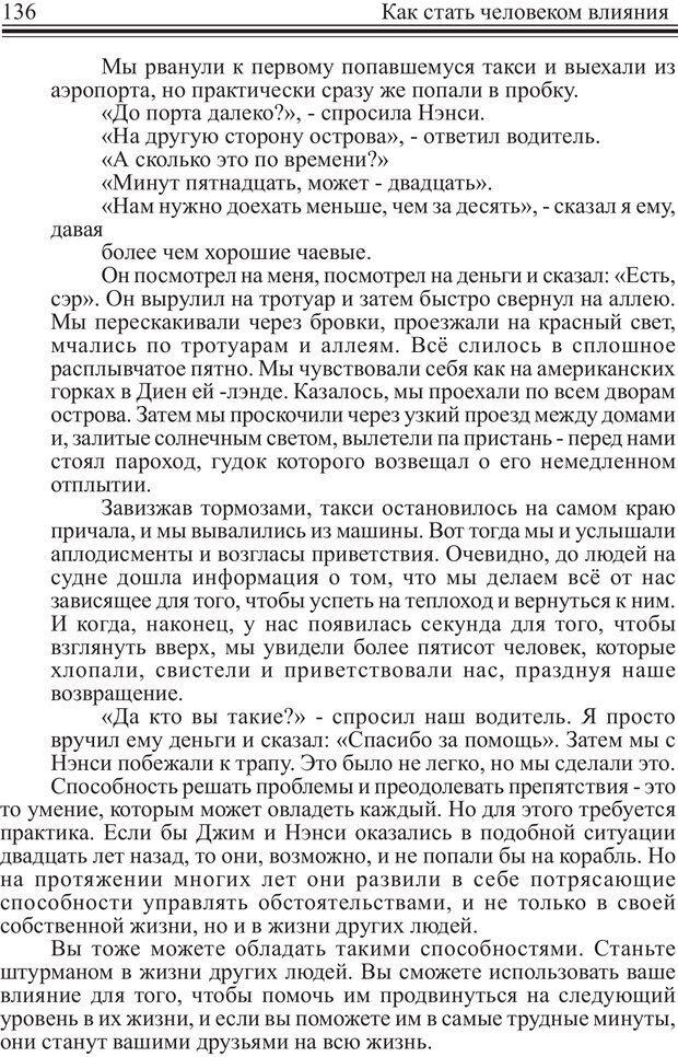 PDF. Как стать человеком влияния. Максвелл Д. Страница 135. Читать онлайн