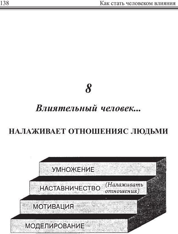 PDF. Как стать человеком влияния. Максвелл Д. Страница 137. Читать онлайн