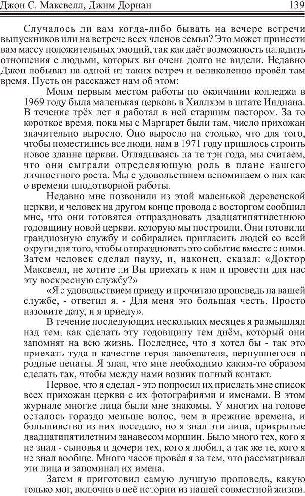 PDF. Как стать человеком влияния. Максвелл Д. Страница 138. Читать онлайн