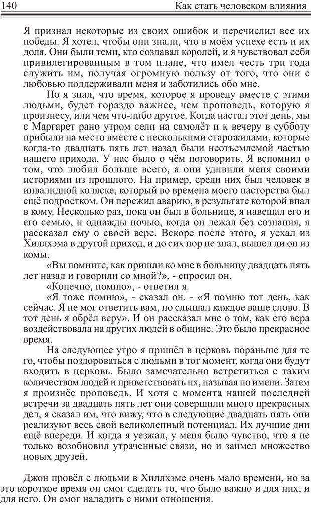 PDF. Как стать человеком влияния. Максвелл Д. Страница 139. Читать онлайн