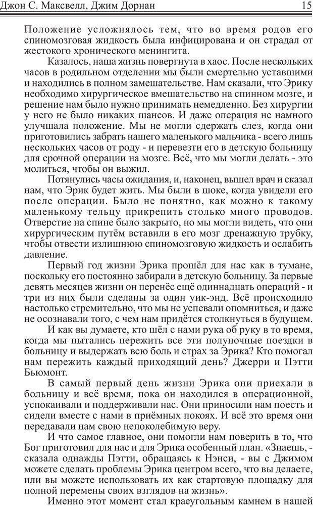PDF. Как стать человеком влияния. Максвелл Д. Страница 14. Читать онлайн