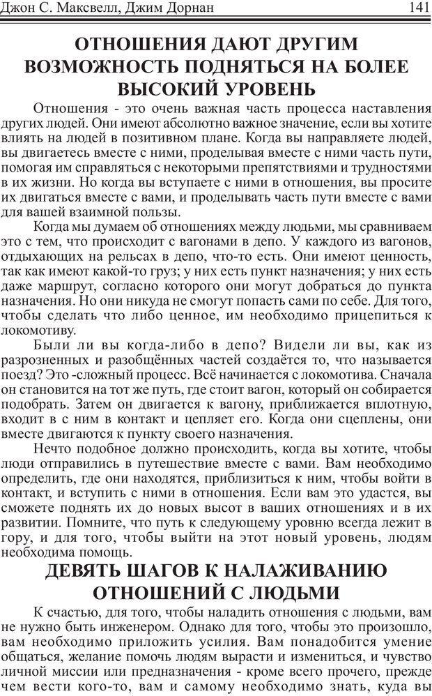 PDF. Как стать человеком влияния. Максвелл Д. Страница 140. Читать онлайн