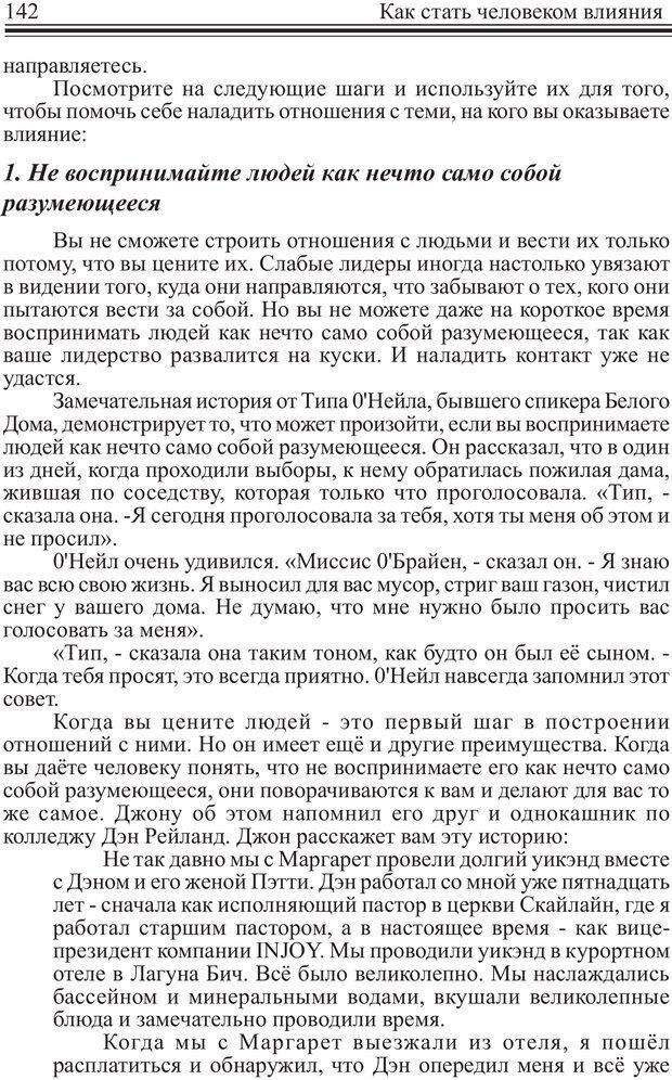 PDF. Как стать человеком влияния. Максвелл Д. Страница 141. Читать онлайн