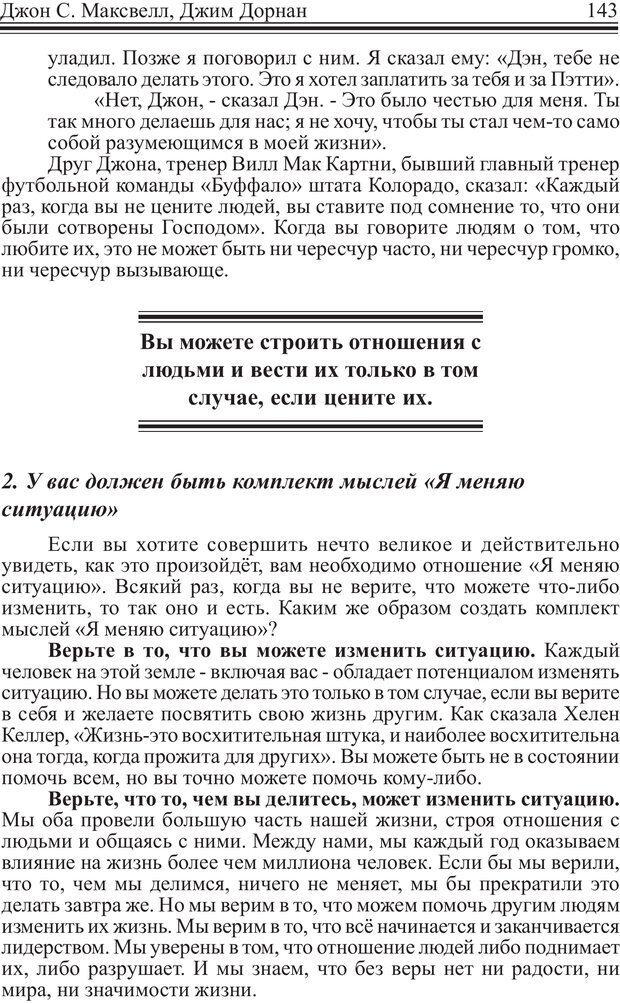 PDF. Как стать человеком влияния. Максвелл Д. Страница 142. Читать онлайн
