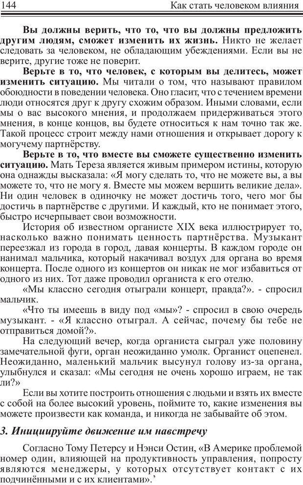 PDF. Как стать человеком влияния. Максвелл Д. Страница 143. Читать онлайн