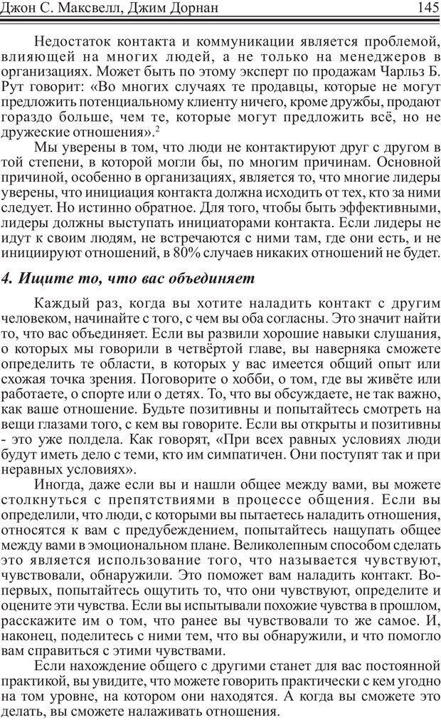 PDF. Как стать человеком влияния. Максвелл Д. Страница 144. Читать онлайн