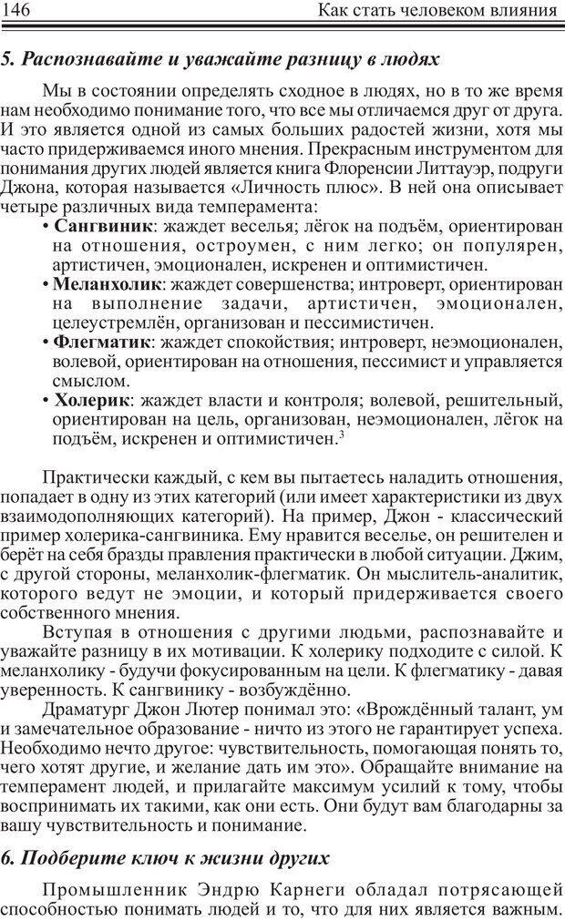 PDF. Как стать человеком влияния. Максвелл Д. Страница 145. Читать онлайн