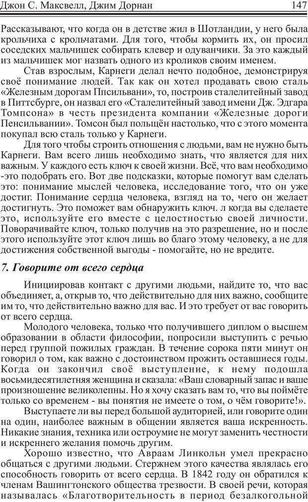 PDF. Как стать человеком влияния. Максвелл Д. Страница 146. Читать онлайн