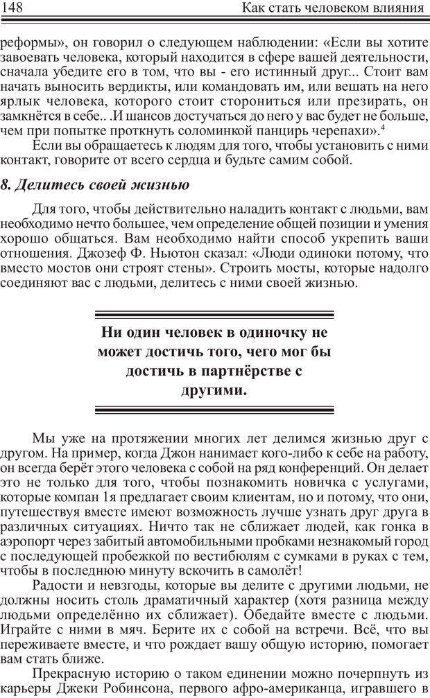 PDF. Как стать человеком влияния. Максвелл Д. Страница 147. Читать онлайн