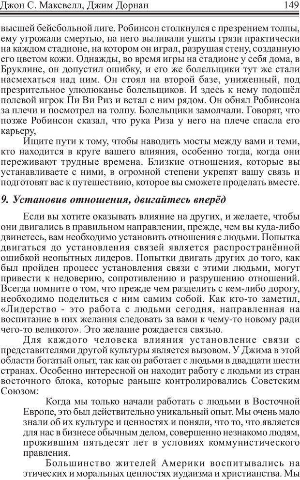 PDF. Как стать человеком влияния. Максвелл Д. Страница 148. Читать онлайн