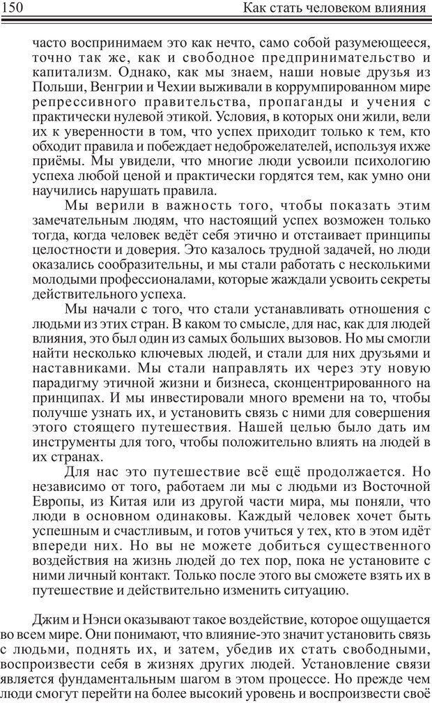 PDF. Как стать человеком влияния. Максвелл Д. Страница 149. Читать онлайн
