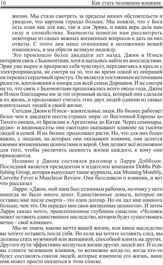 PDF. Как стать человеком влияния. Максвелл Д. Страница 15. Читать онлайн