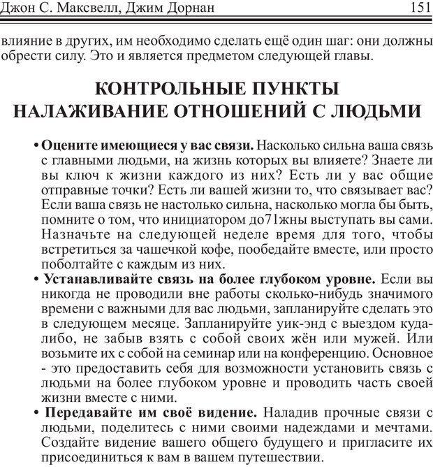 PDF. Как стать человеком влияния. Максвелл Д. Страница 150. Читать онлайн