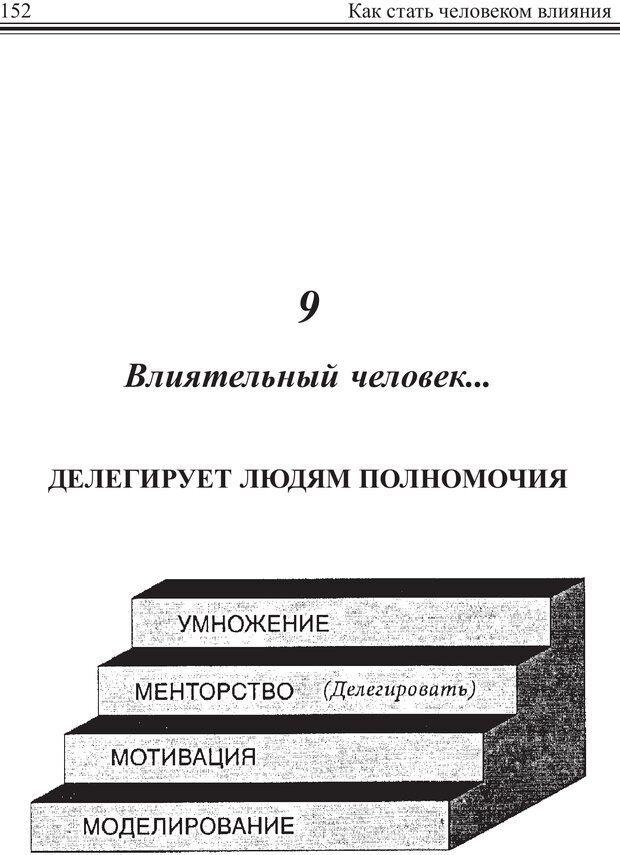PDF. Как стать человеком влияния. Максвелл Д. Страница 151. Читать онлайн