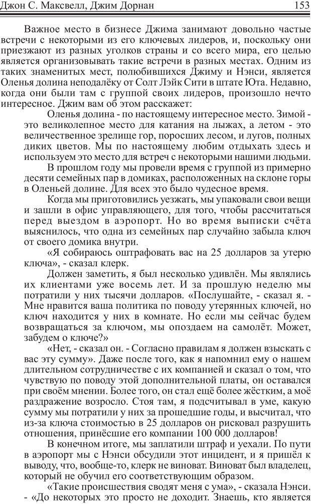 PDF. Как стать человеком влияния. Максвелл Д. Страница 152. Читать онлайн