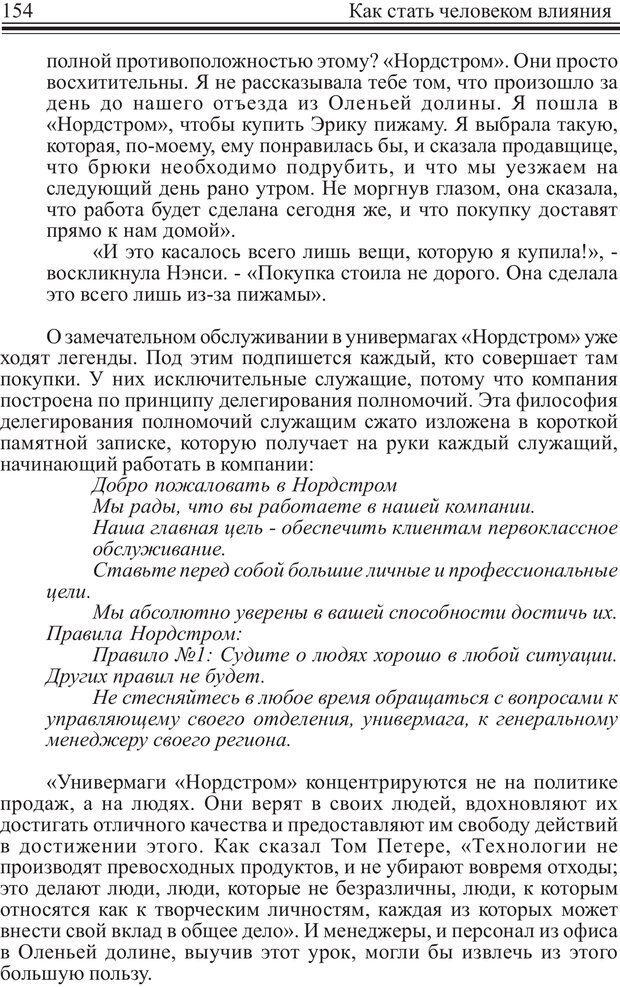 PDF. Как стать человеком влияния. Максвелл Д. Страница 153. Читать онлайн
