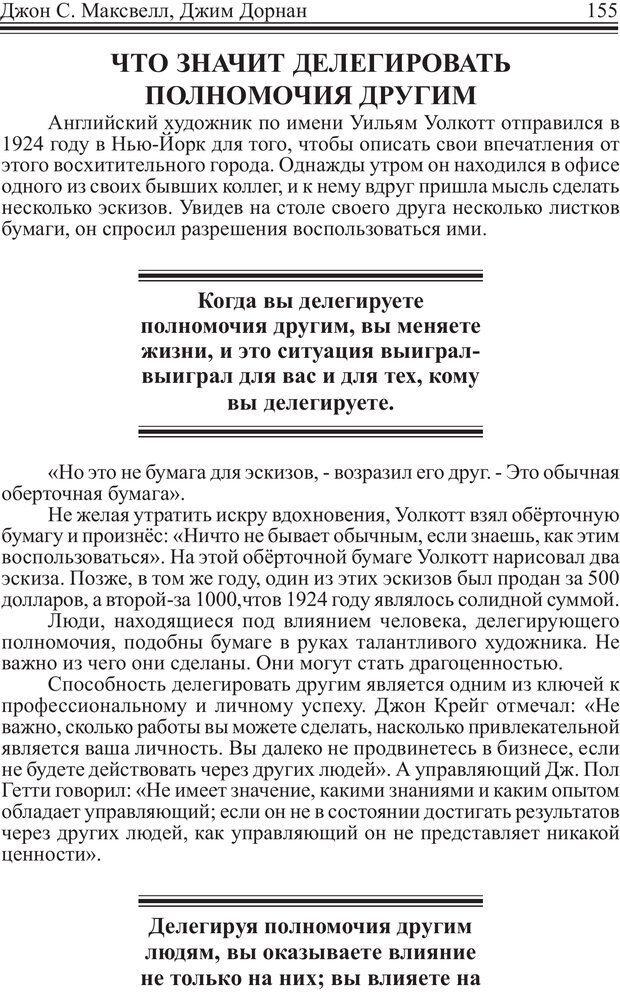 PDF. Как стать человеком влияния. Максвелл Д. Страница 154. Читать онлайн