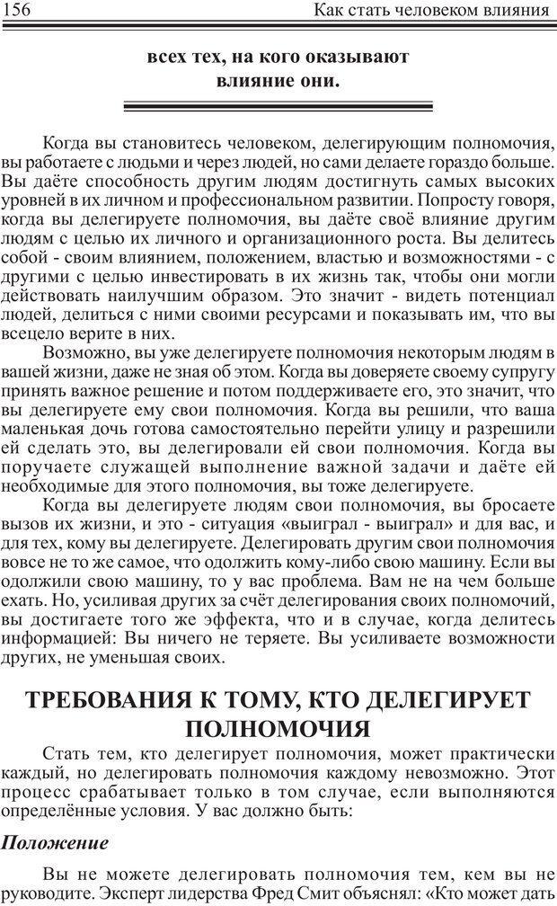 PDF. Как стать человеком влияния. Максвелл Д. Страница 155. Читать онлайн