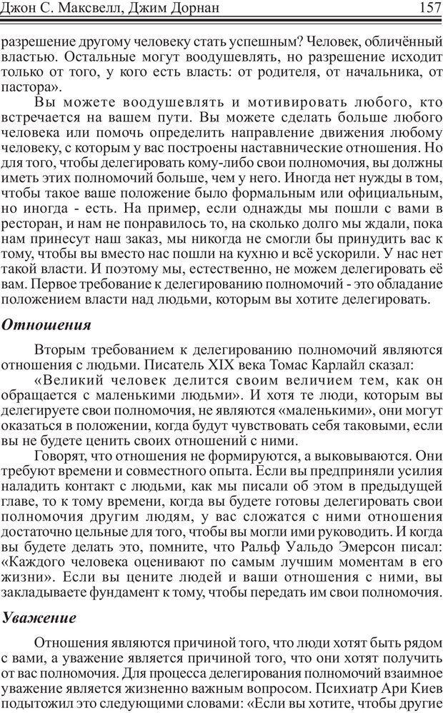 PDF. Как стать человеком влияния. Максвелл Д. Страница 156. Читать онлайн