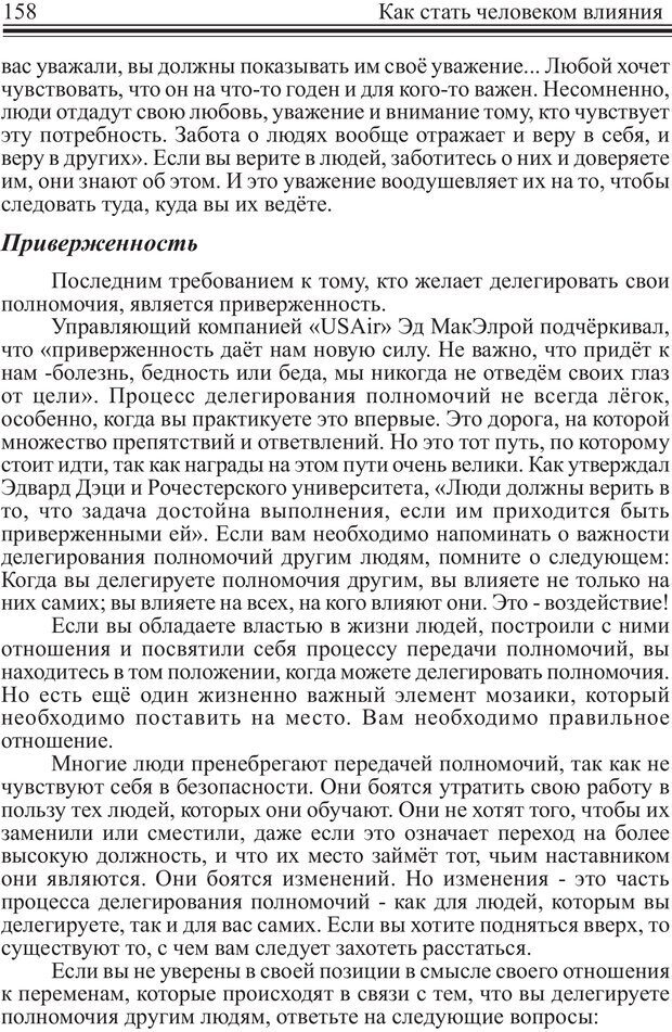 PDF. Как стать человеком влияния. Максвелл Д. Страница 157. Читать онлайн